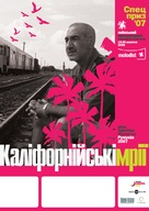 California Dreamin' (Nesfarsit) - Ukrainian Movie Poster (xs thumbnail)