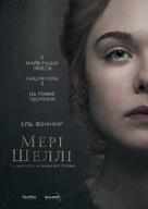 Mary Shelley - Ukrainian Movie Poster (xs thumbnail)