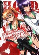 """Gakuen mokushiroku: Highschool of the dead"" - Japanese DVD cover (xs thumbnail)"