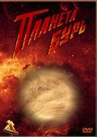 Planeta Bur - Russian Movie Cover (xs thumbnail)