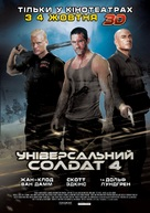 Universal Soldier: Day of Reckoning - Ukrainian Movie Poster (xs thumbnail)