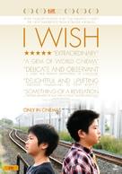 Kiseki - New Zealand Movie Poster (xs thumbnail)
