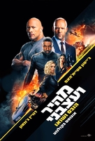 Fast & Furious Presents: Hobbs & Shaw - Israeli Movie Poster (xs thumbnail)