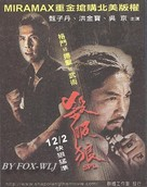 Kill Zone - Chinese poster (xs thumbnail)