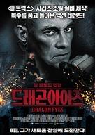 Dragon Eyes - South Korean Movie Poster (xs thumbnail)