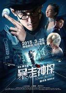 Shanghai Noir - Hong Kong Movie Poster (xs thumbnail)