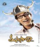 Mansara - Indian Movie Poster (xs thumbnail)