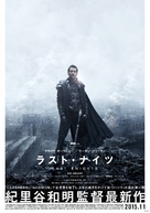 The Last Knights - Japanese Movie Poster (xs thumbnail)