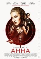 Anna - Russian Movie Poster (xs thumbnail)