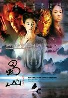 Shu shan zheng zhuan - South Korean Movie Poster (xs thumbnail)