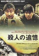 Salinui chueok - Japanese Movie Poster (xs thumbnail)