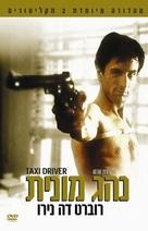 Taxi Driver - Israeli DVD cover (xs thumbnail)