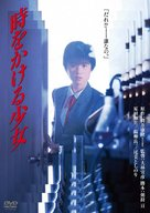 Toki o kakeru shôjo - Japanese Movie Cover (xs thumbnail)