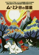"""Moomin"" - Japanese DVD movie cover (xs thumbnail)"
