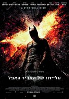 The Dark Knight Rises - Israeli Movie Poster (xs thumbnail)