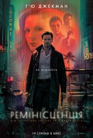 Reminiscence - Ukrainian Movie Poster (xs thumbnail)