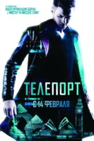 Jumper - Russian Movie Poster (xs thumbnail)