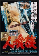 Cannibal ferox - Japanese Movie Poster (xs thumbnail)