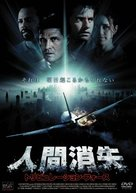 Left Behind II: Tribulation Force - Japanese DVD cover (xs thumbnail)