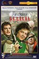 Gusarskaya ballada - Russian DVD cover (xs thumbnail)