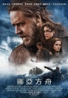 Noah - Taiwanese Movie Poster (xs thumbnail)