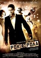 RocknRolla - Bulgarian Movie Poster (xs thumbnail)
