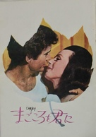 Charly - Japanese Movie Cover (xs thumbnail)