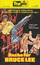 Tang shan hu wei jian sha shou - German VHS cover (xs thumbnail)