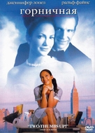 Maid in Manhattan - Russian poster (xs thumbnail)