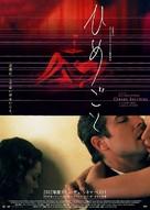 Choses secrètes - Japanese Movie Poster (xs thumbnail)
