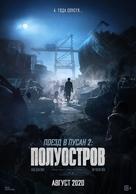 Train to Busan 2 - Russian Movie Poster (xs thumbnail)
