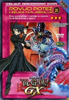 """Yu-Gi-Oh! GX"" - Croatian Movie Cover (xs thumbnail)"