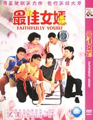 Faithfully Yours - Chinese Movie Cover (xs thumbnail)