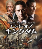 London Has Fallen - Japanese Movie Cover (xs thumbnail)