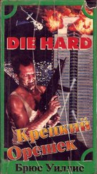 Die Hard - Russian VHS movie cover (xs thumbnail)