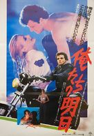 Reckless - Japanese Movie Poster (xs thumbnail)
