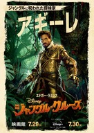 Jungle Cruise - Japanese Movie Poster (xs thumbnail)