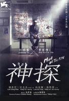 Sun taam - Movie Poster (xs thumbnail)