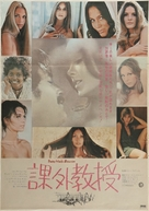 Pretty Maids All in a Row - Japanese Movie Poster (xs thumbnail)