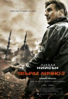 Taken 2 - Bulgarian Movie Poster (xs thumbnail)