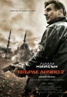 Taken 2 - Bulgarian Movie Poster (xs thumbnail)