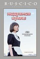 Kûki ningyô - Russian DVD cover (xs thumbnail)
