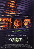 A Scanner Darkly - Japanese Movie Poster (xs thumbnail)