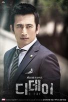"""Di Dei"" - South Korean Movie Poster (xs thumbnail)"