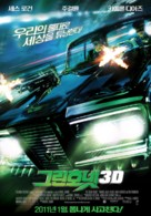 The Green Hornet - South Korean Movie Poster (xs thumbnail)