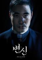 Byeonshin - South Korean Movie Poster (xs thumbnail)