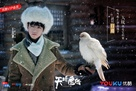 """Eagles and Youngsters"" - Chinese Movie Poster (xs thumbnail)"