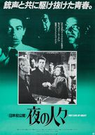They Live by Night - Japanese Movie Poster (xs thumbnail)
