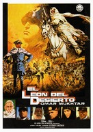Lion of the Desert - Spanish Movie Poster (xs thumbnail)