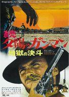 Il buono, il brutto, il cattivo - Japanese Movie Poster (xs thumbnail)